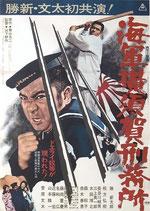 海軍横須賀刑務所(邦画ポスター)