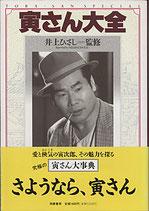 寅さん大全(映画書)
