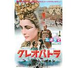 クレオパトラ・完全ニュープリント(テアトル東京/チラシ洋画)