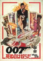 007死ぬのは奴らだ(洋画パンフレット)