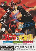 ゴジラ映画大全集(ゴジラ誕生25周年/特撮映画チラシ)
