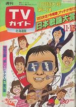 週刊TVガイド・北海道版(992号・TV雑誌)
