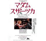 マダム・スザーツカ(チラシ洋画/シネマ5)