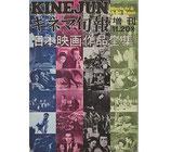 日本映画作品全集(キネ旬増刊11・20号)(映画雑誌/映画書)