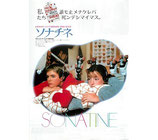 ソナチネ(チラシ洋画/シネセゾン澁谷)