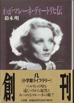 わがマレーネ・ディートリッヒ伝(映画書)