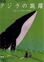 クジラの跳躍 たむらしげるの世界(チラシ・アニメ)
