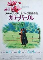 カラーパープル(アメリカ映画/プレスシート)