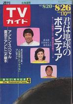 週刊TVガイド・北海道版(1083号)