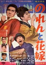 のれんと花嫁(ポスター邦画)