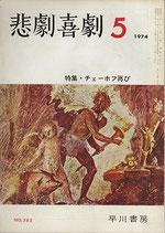 悲劇喜劇・5月号(特集・チェーホフ再び/NO・283)(演劇雑誌)
