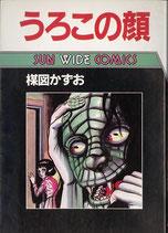 うろこの顔 (サン・ワイド・コミックス/漫画)