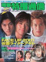 電撃特撮通信 vol.5・FACE UP 2001・仮面ライダーアギト(映画雑誌)