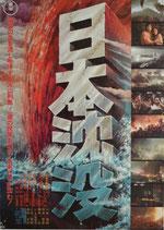 日本沈没(ポスター邦画)