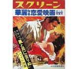 華麗なる恋愛映画オール特集号「風と共に去りぬ」ワイド特集(映画書)