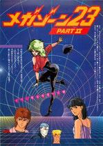メガゾーン23PARTⅡ(チラシ・アニメ)