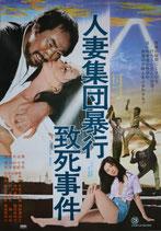 人妻集団暴行致死事件(ピンク映画ポスター)