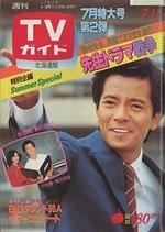 週刊TVガイド・北海道版(923号・TV雑誌)