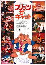 フリッツ・ザ・キャット(帝国座/チラシ洋画・アニメ)
