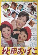 秋田おばこ(邦画ポスター)
