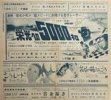 栄光への5000キロ/シャレード/若草の萌えるころ(ビラチラシ)