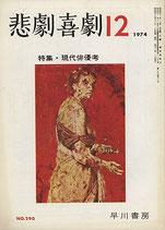 悲劇喜劇・12月号(特集・現代俳優考/NO・290)(演劇雑誌)