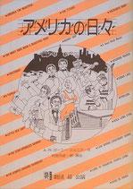 アメリカの日々(劇団昴公演プログラム)