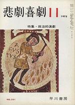 悲劇喜劇・11月号(特集・政治的演劇)(NO・301/演劇雑誌)
