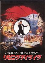 007リビング・デイライツ(洋画パンフレット)