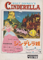 シンデレラ姫(パンフレット洋画)