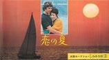 恋の夏(邦画チラシ/ヒビヤみゆき座)