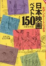 大アンケートによる日本映画ベスト150(文春文庫ビジュアル版)