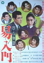 B・G物語・易入門(邦画ポスター)