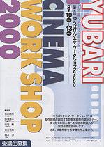 第7回ゆうばりシネマ・ワークショップ2000(映画関連チラシ)