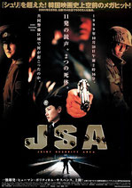 JSA(パラマウント・ユニバーサル シネマ11/外国映画チラシ)