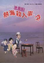 映画版 熱海殺人事件(邦画パンフレット)