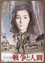 戦争と人間・完結篇(邦画ポスター)