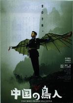 中国の鳥人(チラシ邦画)