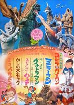ゴジラ対ガイガン/ミラーマン、他(東宝チャンピオンまつり)(邦画ポスター)