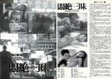 悶絶三昧(成人映画プレスシート洋画)