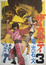 ザ・カラテ・3 電光石火(邦画ポスター)