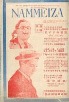 ロイドの初戀/キートンの栃麺棒ほか(チラシ洋画)