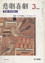 悲劇喜劇・3月号(特集・岸田國士)(NO・401/演劇雑誌)