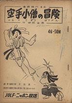 空手小僧の冒険第46~50回(連続時代活劇/ラジオ放送劇台本)