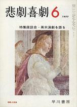悲劇喜劇・6月号・特集座談会・英米演劇を語る(NO・320/演劇雑誌)