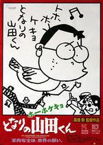 となりの山田くん(アニメ映画ポスター)