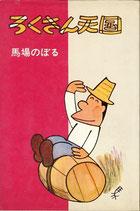 ろくさん天国(漫画)