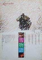 雪物語(カナダ・イギリス合作映画/プレスシート)