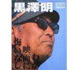 黒澤明・わが映画に悔いなし(週刊読売臨時増刊)(映画書)