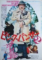 ピンク・パンサー2(アメリカ映画/プレスシート)